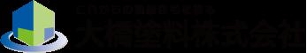 大橋塗料株式会社|オフィシャルサイト