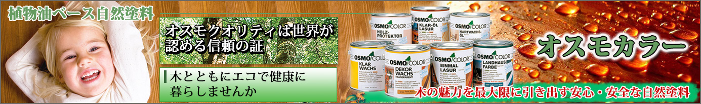 osumo-main1