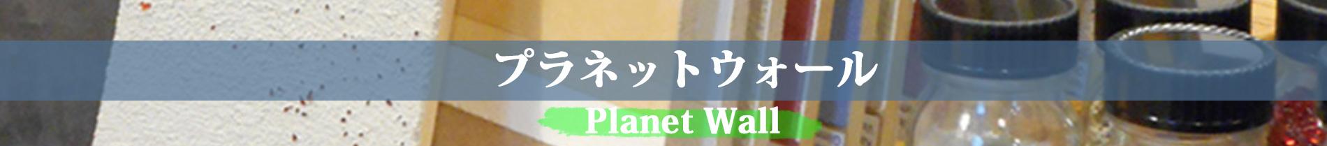 planetwall-main1